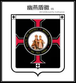 幽燕盾徽(简化版2)