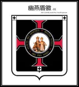 幽燕盾徽(简化版)