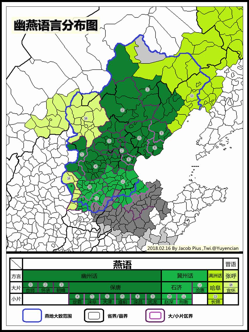 幽燕语言分布图