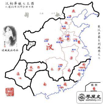 202BC汉初异姓七王