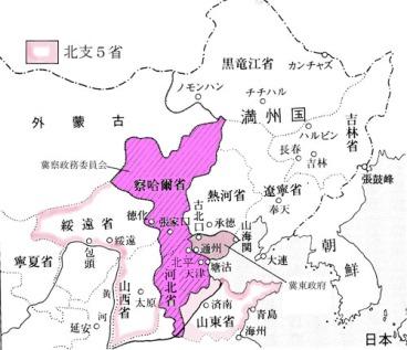 华北五省自治
