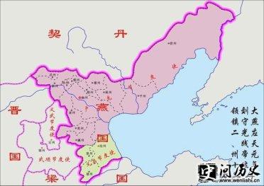 五代十国时期刘仁恭燕国疆域