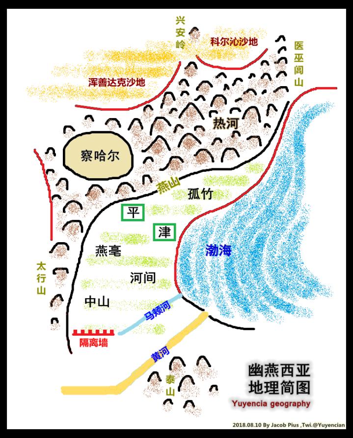 幽燕地理简图