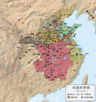战国-前350年