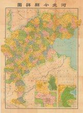 民国三十七年河北省(1949)