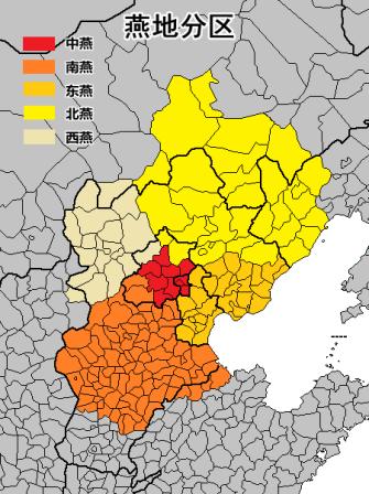 燕地四大区