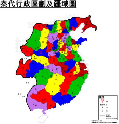 秦代行政區劃