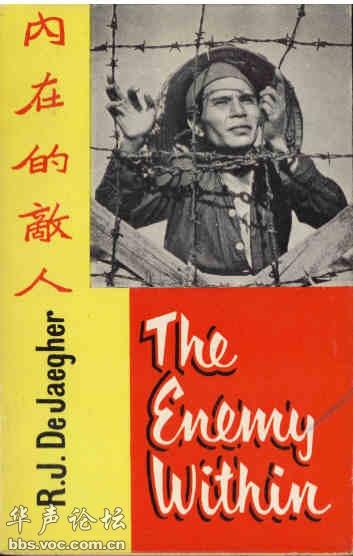 雷震远神父所著《内在的敌人》