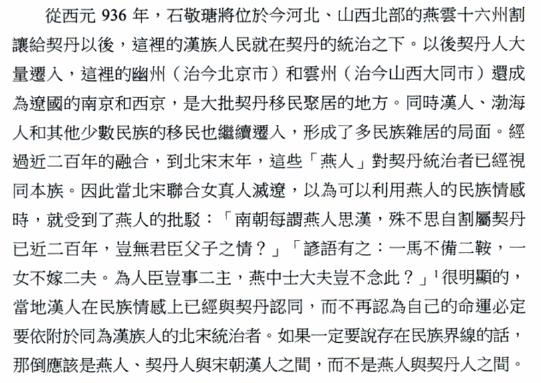 《中國移民史》P93葛剑雄