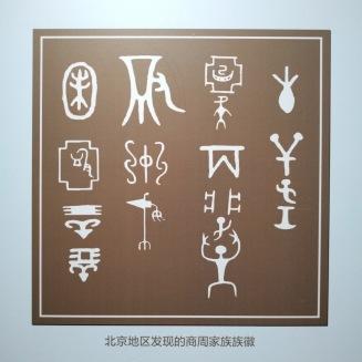 古燕族徽1