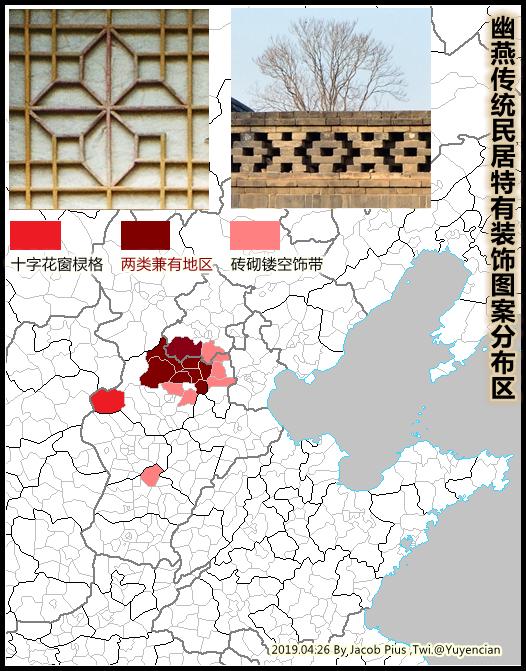 幽燕传统民居特有装饰图案分布