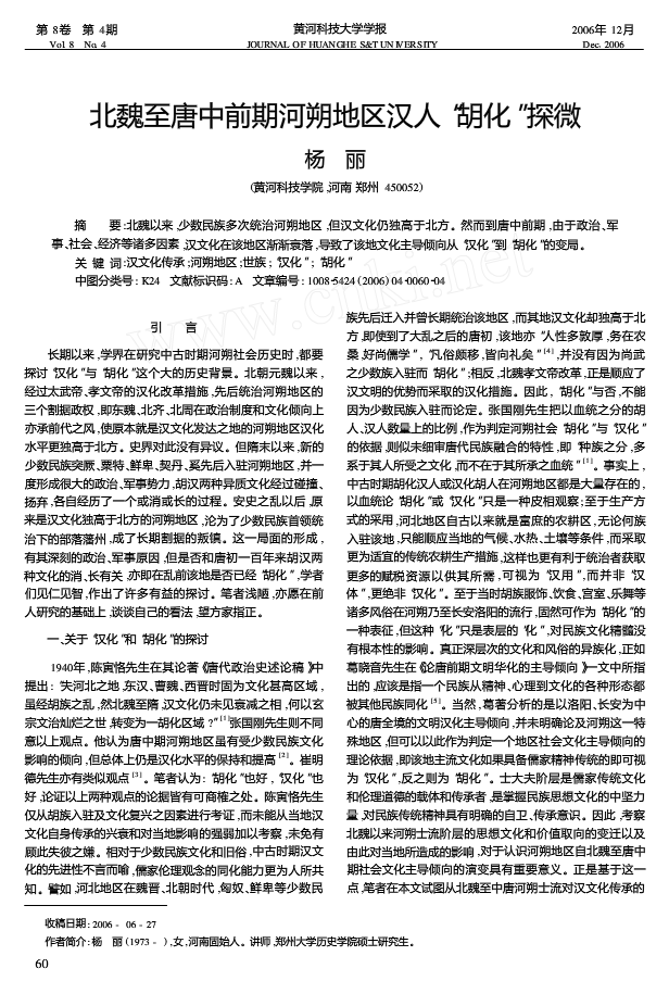 北魏至唐中前期河朔地区汉人_胡化_探微 (1)