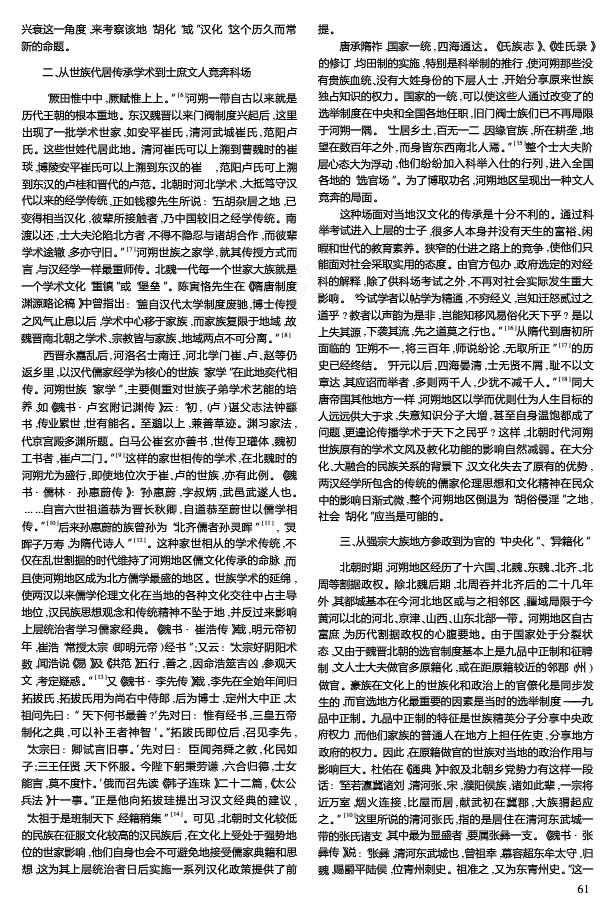 北魏至唐中前期河朔地区汉人_胡化_探微 (2)