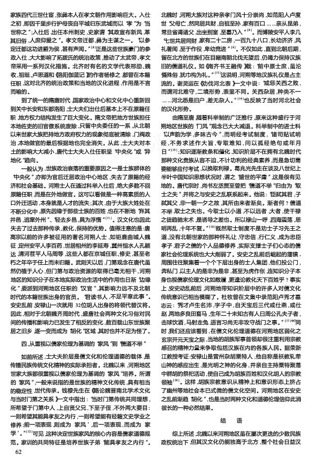 北魏至唐中前期河朔地区汉人_胡化_探微 (3)