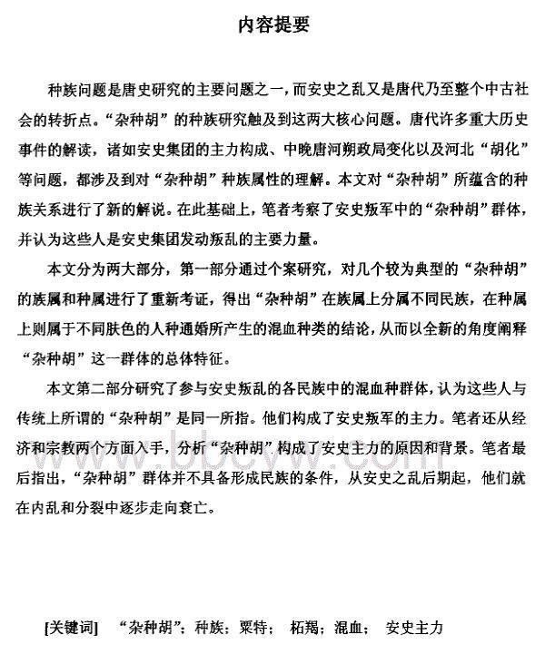 """唐代河朔""""杂种胡""""再研究 (1)"""