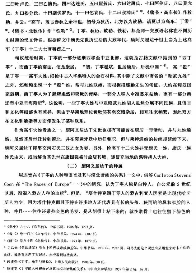 """唐代河朔""""杂种胡""""再研究 (10)"""