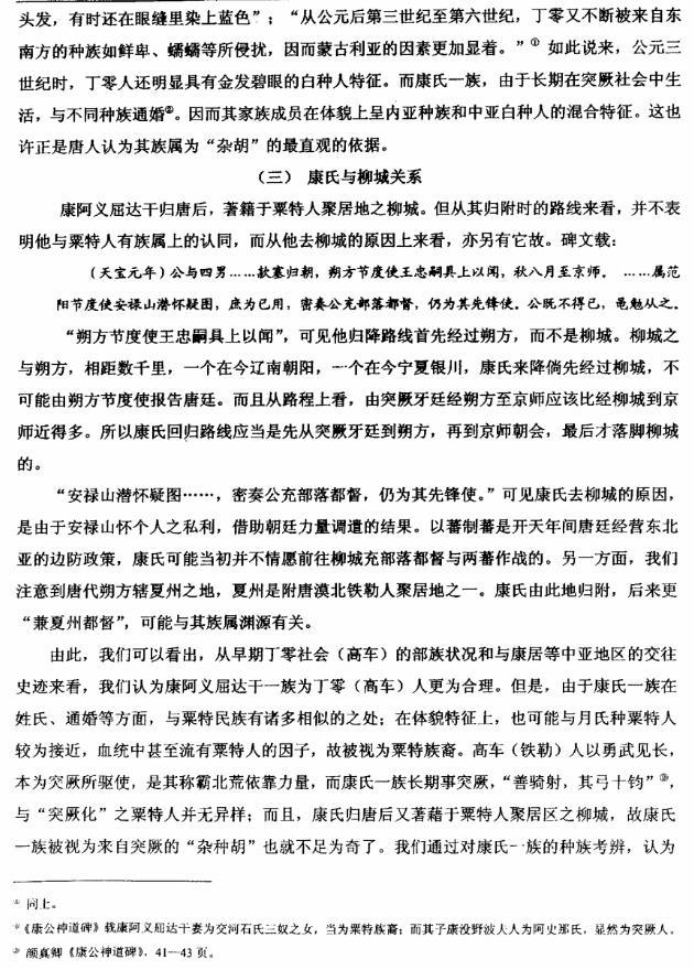 """唐代河朔""""杂种胡""""再研究 (11)"""