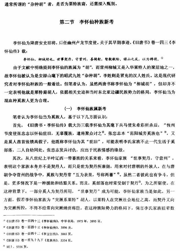 """唐代河朔""""杂种胡""""再研究 (12)"""