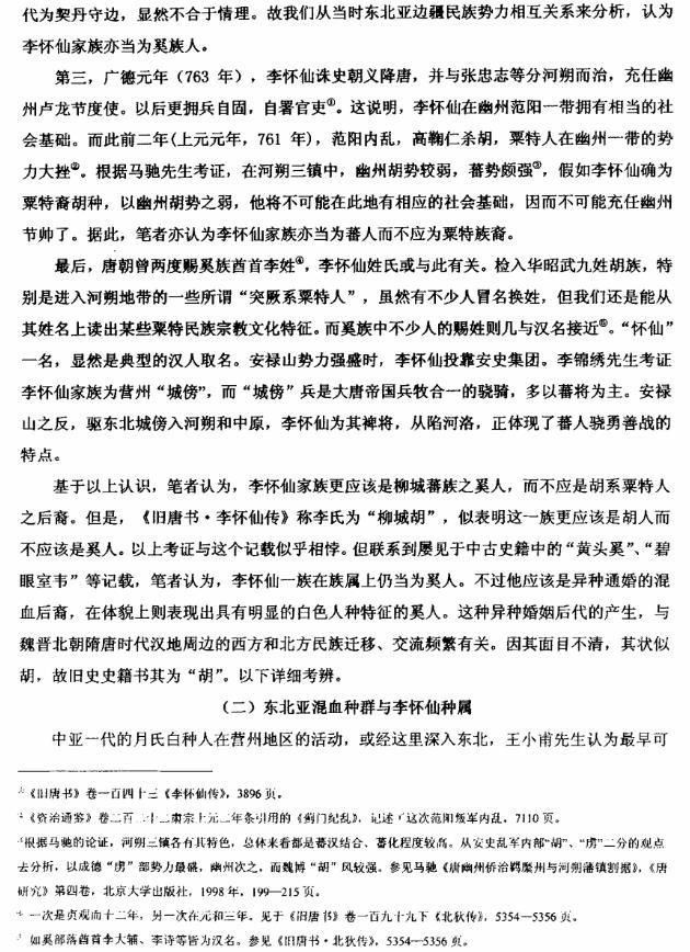 """唐代河朔""""杂种胡""""再研究 (13)"""