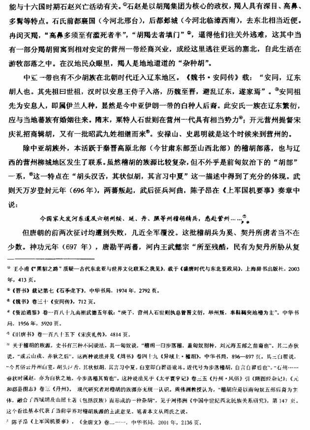 """唐代河朔""""杂种胡""""再研究 (14)"""
