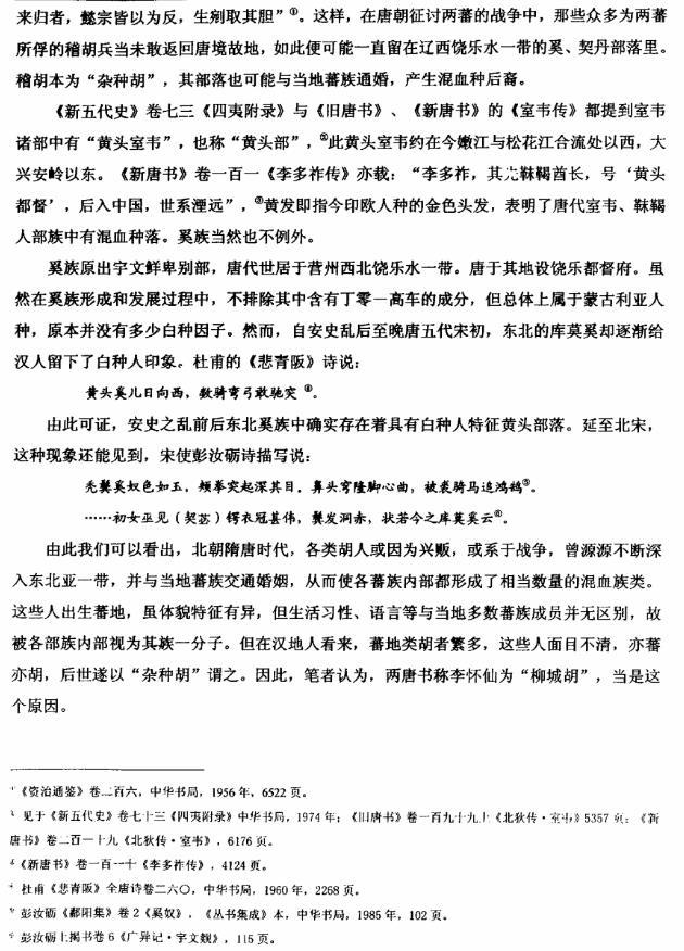 """唐代河朔""""杂种胡""""再研究 (15)"""