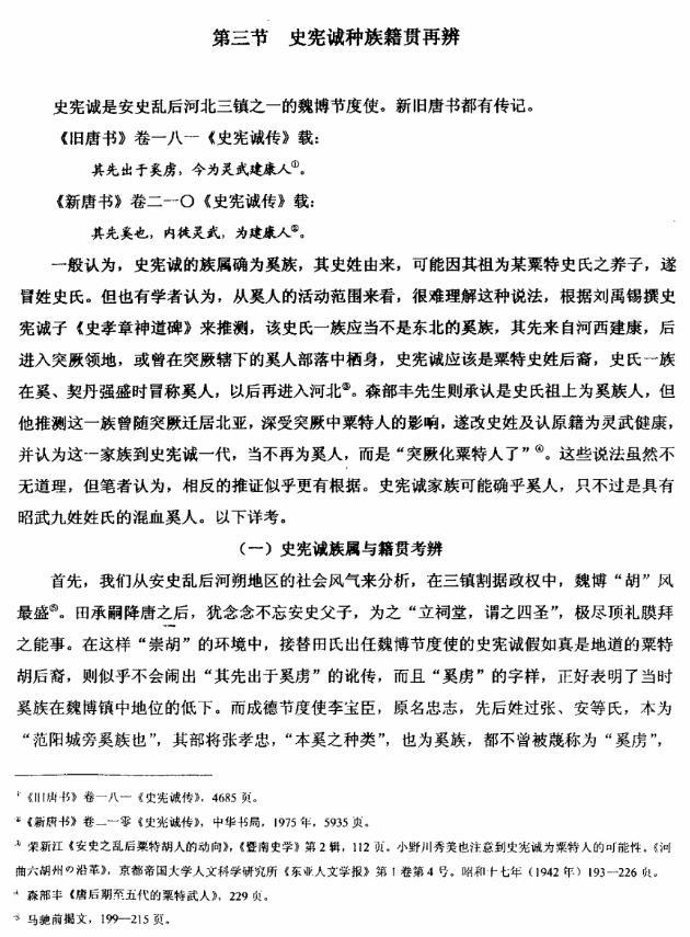 """唐代河朔""""杂种胡""""再研究 (16)"""