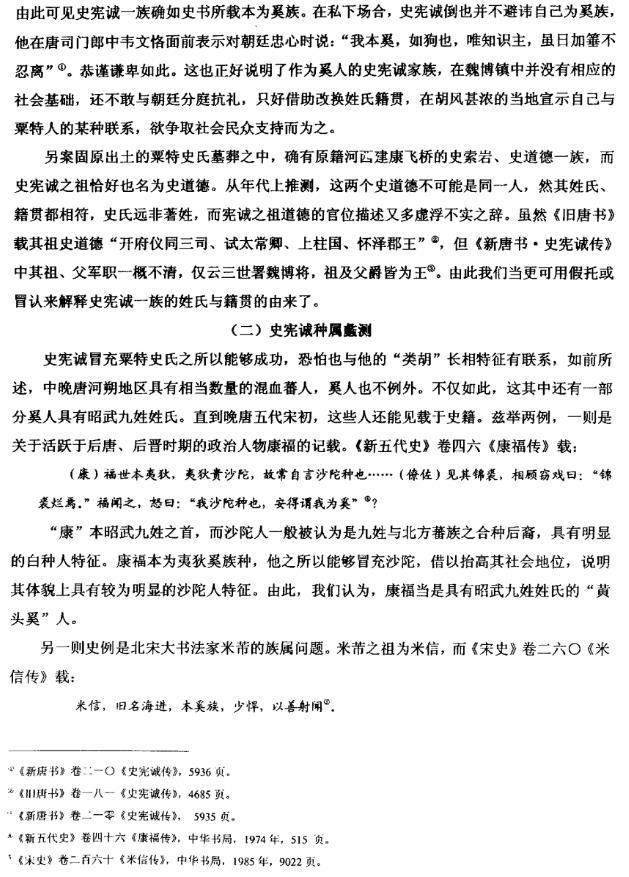 """唐代河朔""""杂种胡""""再研究 (17)"""