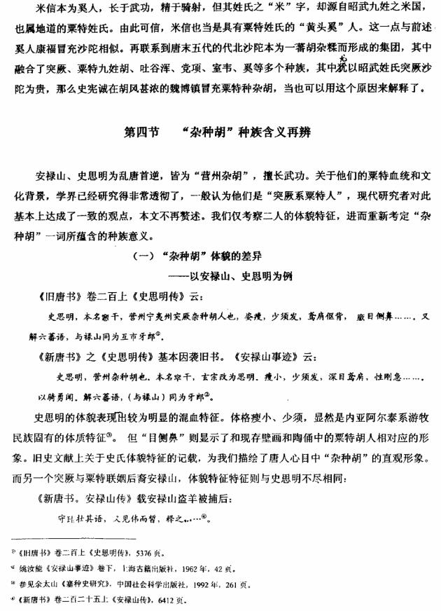 """唐代河朔""""杂种胡""""再研究 (18)"""
