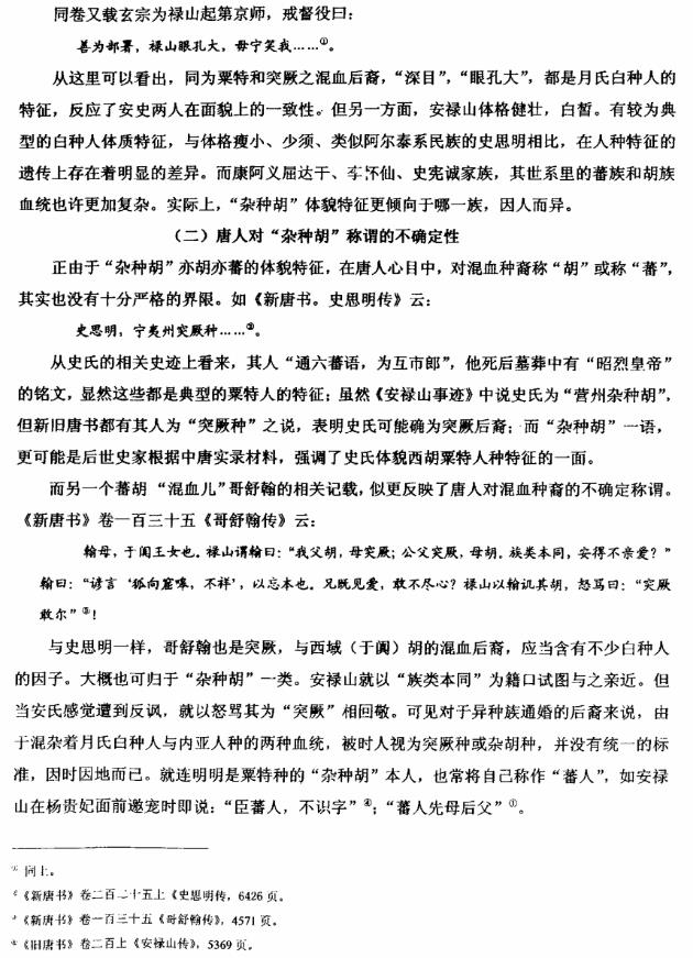 """唐代河朔""""杂种胡""""再研究 (19)"""