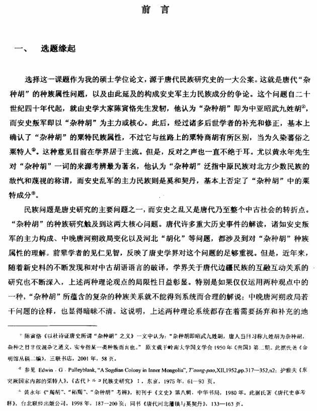 """唐代河朔""""杂种胡""""再研究 (2)"""
