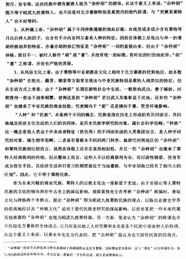 """唐代河朔""""杂种胡""""再研究 (21)"""