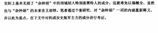 """唐代河朔""""杂种胡""""再研究 (22)"""