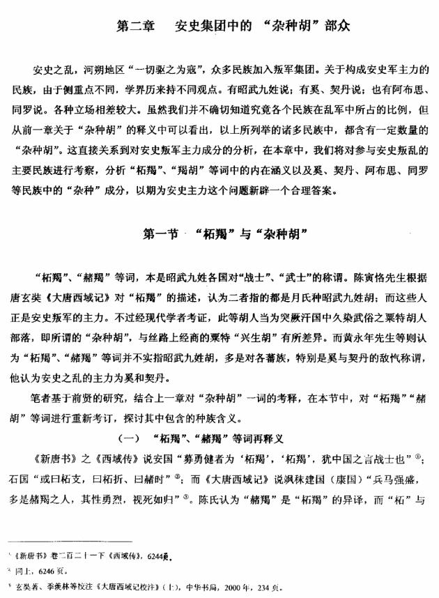 """唐代河朔""""杂种胡""""再研究 (23)"""