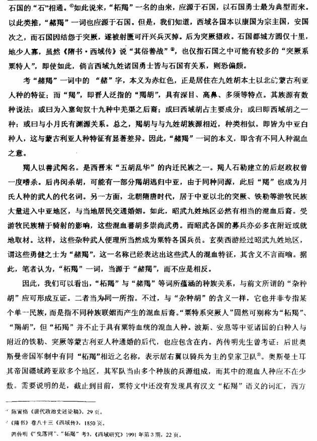 """唐代河朔""""杂种胡""""再研究 (24)"""