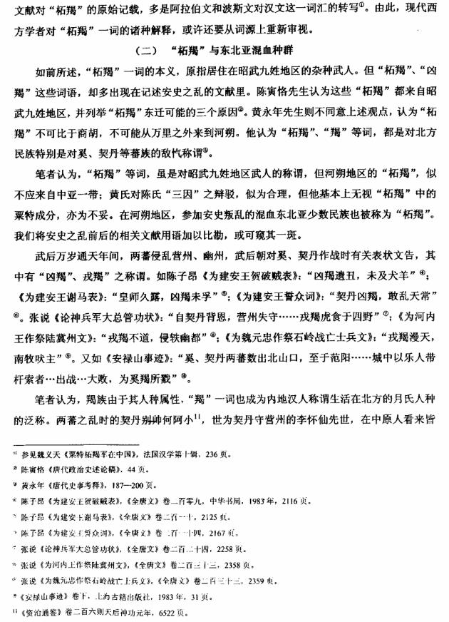 """唐代河朔""""杂种胡""""再研究 (25)"""