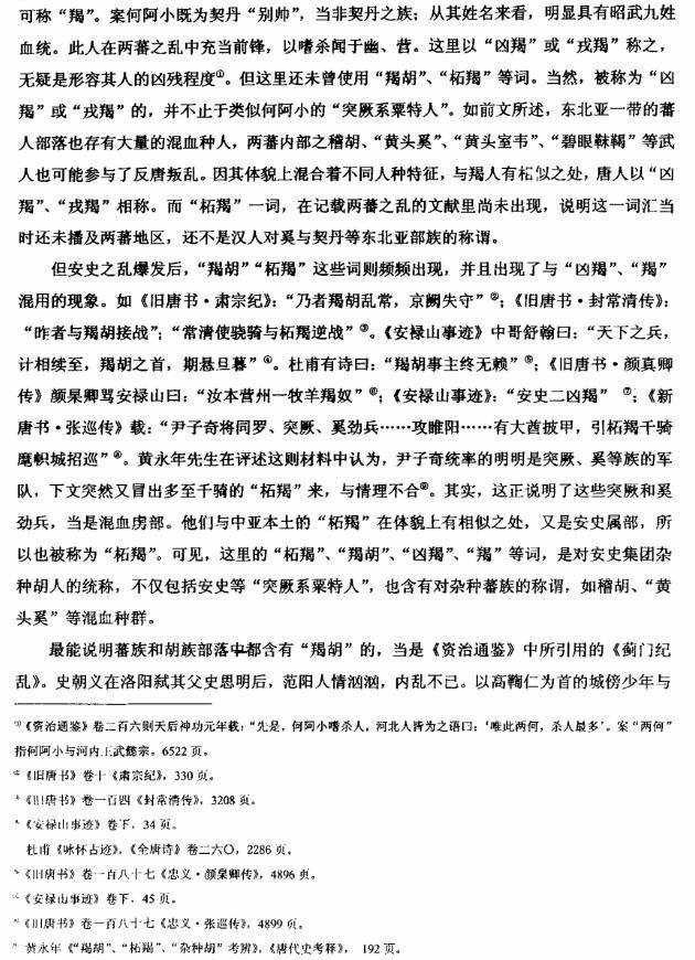 """唐代河朔""""杂种胡""""再研究 (26)"""