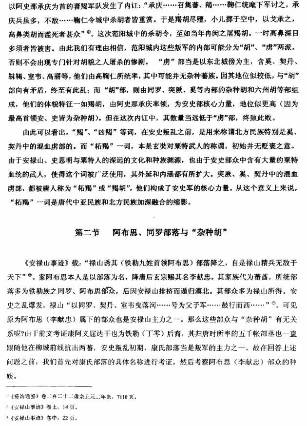 """唐代河朔""""杂种胡""""再研究 (27)"""