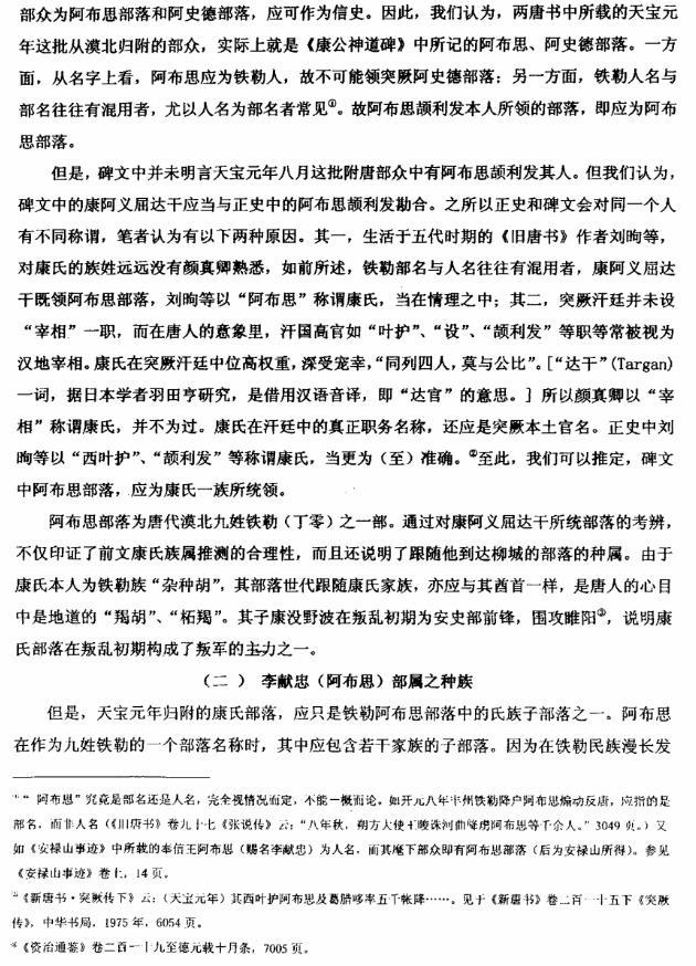 """唐代河朔""""杂种胡""""再研究 (29)"""