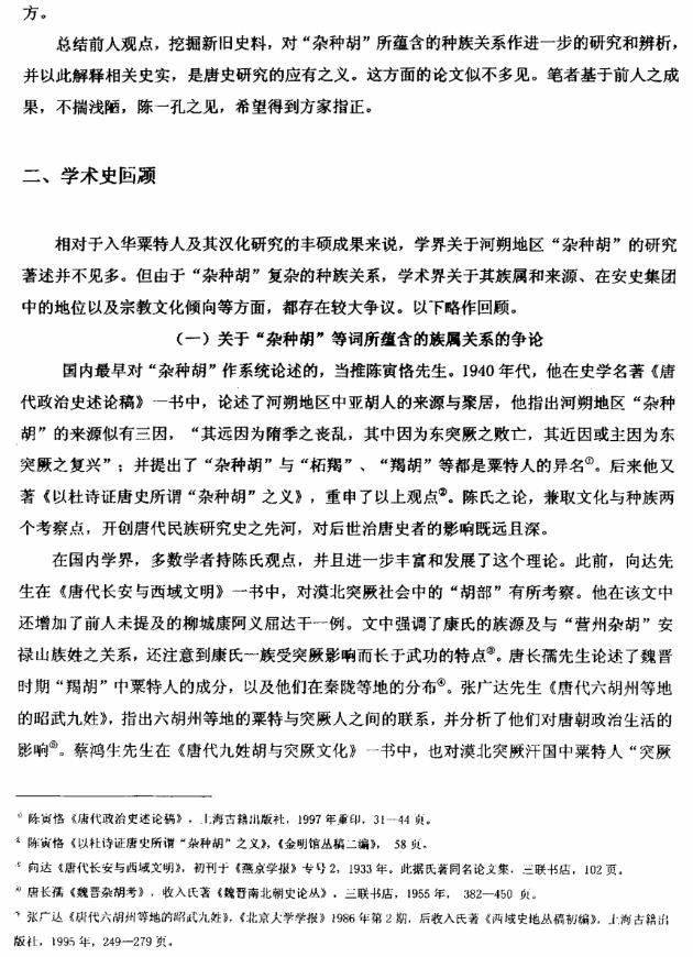 """唐代河朔""""杂种胡""""再研究 (3)"""