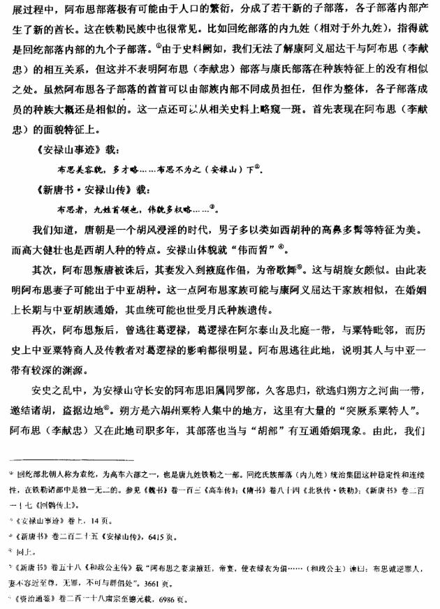 """唐代河朔""""杂种胡""""再研究 (30)"""