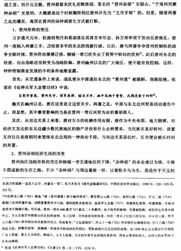 """唐代河朔""""杂种胡""""再研究 (32)"""