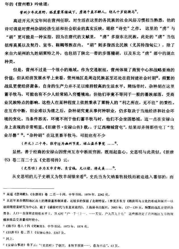 """唐代河朔""""杂种胡""""再研究 (33)"""