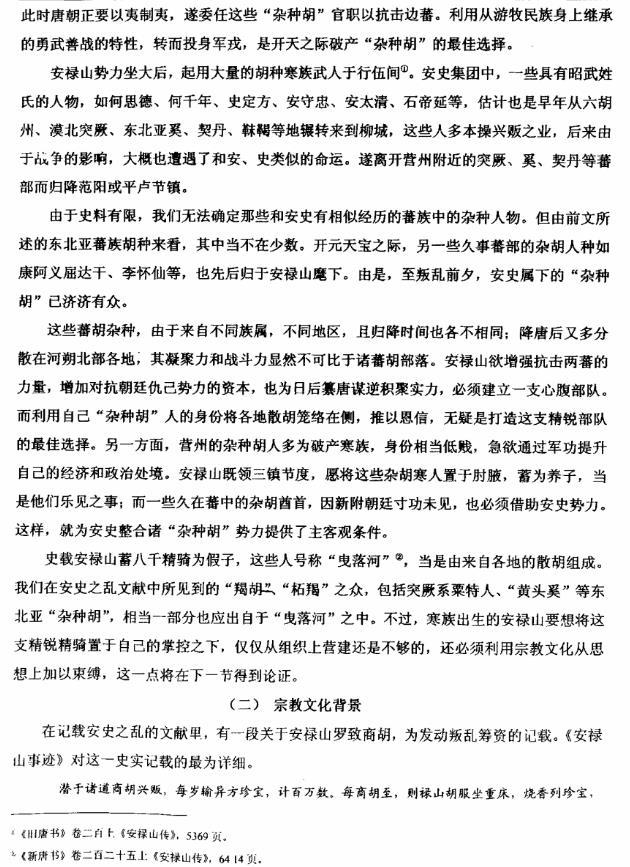 """唐代河朔""""杂种胡""""再研究 (34)"""