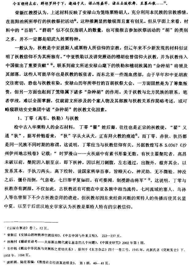 """唐代河朔""""杂种胡""""再研究 (35)"""