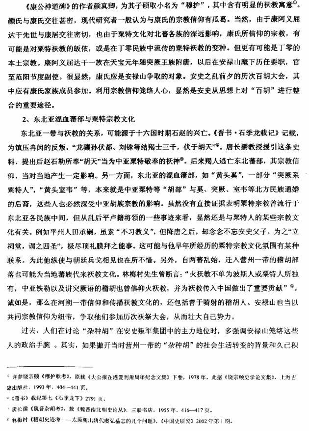 """唐代河朔""""杂种胡""""再研究 (36)"""