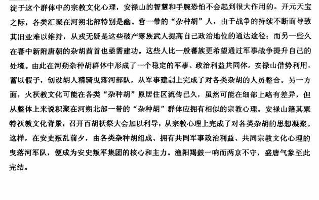 """唐代河朔""""杂种胡""""再研究 (37)"""