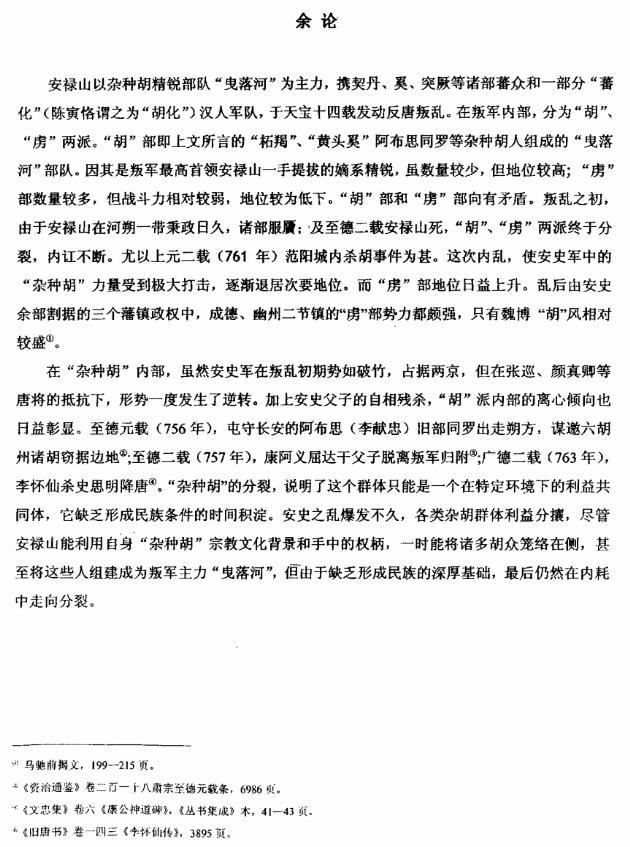 """唐代河朔""""杂种胡""""再研究 (38)"""