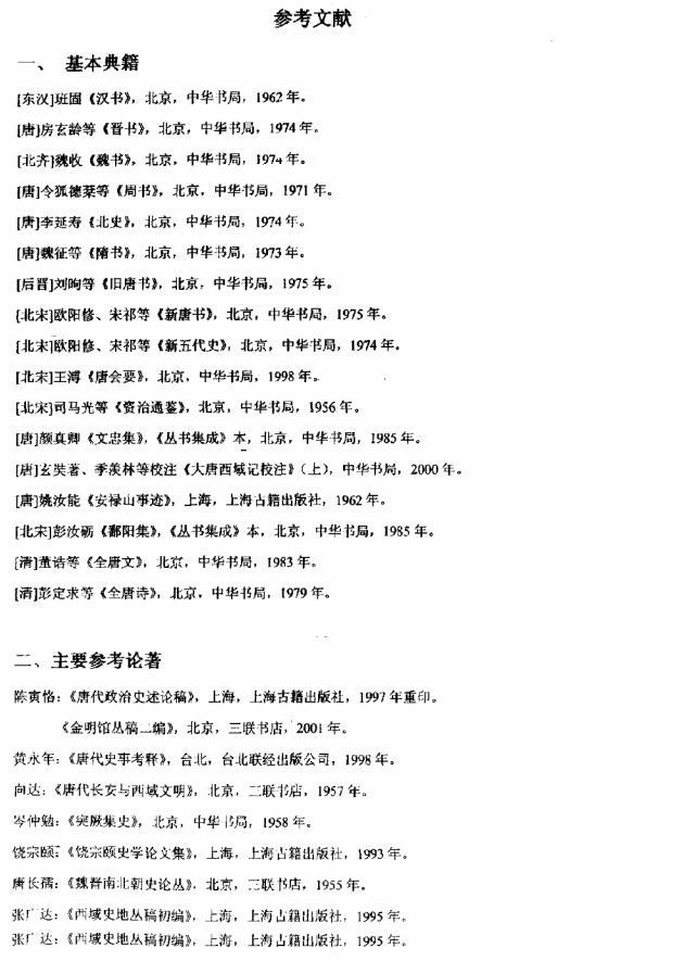 """唐代河朔""""杂种胡""""再研究 (39)"""