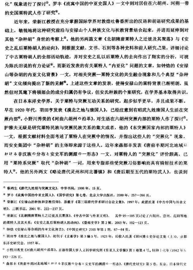 """唐代河朔""""杂种胡""""再研究 (4)"""