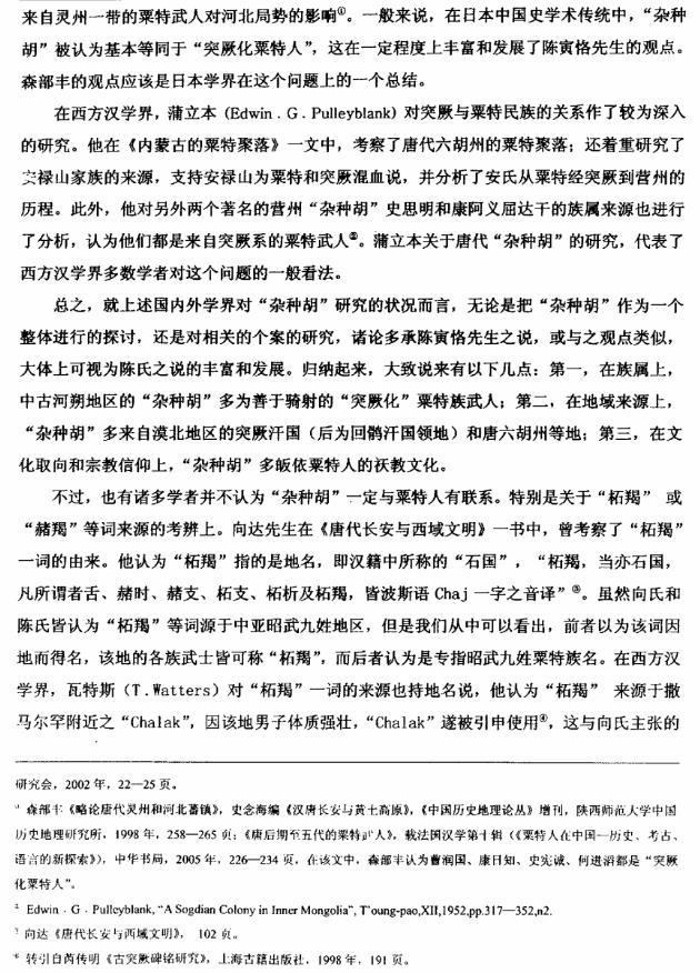 """唐代河朔""""杂种胡""""再研究 (5)"""